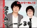 【タイムマシーン3号】acer presents ザ・エンタのニコニコカーペット 12/15