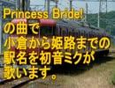 初音ミクがPrincessBride!の曲で小倉から姫路までの駅名を歌いました。