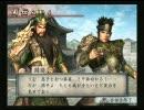 雀・三國無双 会話集 蜀伝4 「有言☆実行、怒る髭神、不遇の息子」