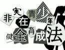 【初音ミク】非実在青少年健全育成法【オ