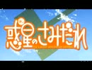 【MAD】惑星のさみだれ OP