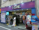 T-ZONE.テーマソング