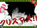 クリスマス?なにそれ美味しいの?2010Ver. 【ヒャダイン】 thumbnail