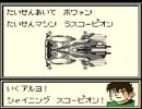 〈ゆっくり実況〉ミニ四駆GB Let's&Go!!オールスターバトルMAX part11