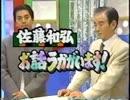 1995年4月8日 巨人対ヤクルト2回戦 桑田の危険球退場
