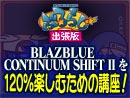 【稼働】BLAZBLUE CONTINUUM SHIFT Ⅱ【直