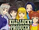 キル ラッキィP【原作:Kill Doctor Luc