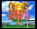 ステークスウィナー1 (stakes winner)TAS(15:30位) そこそこガチでムチ打ってみた