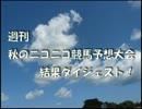 週刊 秋のニコニコ競馬予想大会 結果ダイジェスト!(第9週)