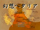 【ヘタリア】幻想ヘタリア part19【RPG】 thumbnail
