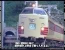 【北東北の迷列車】 vol.4 青森「いなほ」の消失