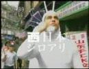 西日本シロアリCM