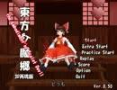 【DXライブラリ】東方紅魔郷を3Dで再現してみた(VS咲夜)