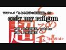 【ニコカラ】 only my railgun 【OffVocal】