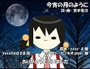 【ユキ】今宵の月のように【カバー】