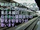 初音ミクが絶対可憐チルドレンOPで仙台から盛岡までの駅名を歌った。