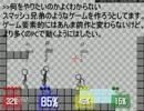 ニコニコアクションゲーム2を作ってみる【その11】