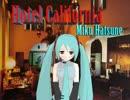 初音ミク ホテルカリホルニア Hotel_California Eagles cover