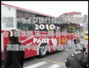 台湾ドライブ旅行台灣開車旅遊2010Part1 歡迎中文留言