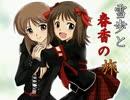 【アイマス×ダンセイニ】 雪歩と春香の旅