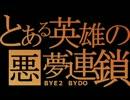【R-TYPE】 とある英雄の悪夢連鎖 【BYE