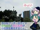 【DAJO☆戦国巡礼ツアー】北条氏政と小田原城 北条篇③【はちゅね】