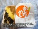 折尾駅・かしわめし弁当の紹介