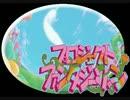 【ファンタジーゾーン】OPA-OPA!【BGM】