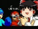 【ゆっくり実況】ロックマン10をプレイするゆっくりさん07【スナザメ】 thumbnail