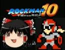 【ゆっくり実況】ロックマン10をプレイするゆっくりさん07-5※コミュ限定 thumbnail