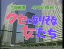 [H.264]【懐かCM】1987年頃に放送されていたCM②
