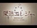 【DECO*27】アルバム「愛迷エレジー」【クロスフェード】