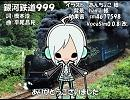 【ピコ】銀河鉄道999【カバー】