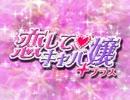 【ニコニコアプリ】恋してキャバ嬢プラス