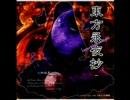 【作業用BGM】東方永夜抄 - Imperishable Night