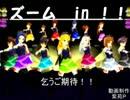 【MMD】【宣伝・告知】ズームin生!【