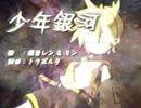【ましゃー】 少年銀河 【歌ってみた初投稿】 thumbnail