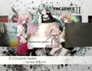 VOCAROCK collection 2 feat. 初音ミク クロスフェードPV (Short ver.) thumbnail