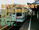 初音ミクがおどるポンポコリンの曲で天竜浜名湖鉄道の駅名を歌った。