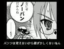 【オリジナル4コマ】はじマル! #5【女装少年】