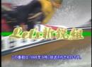 Let's新鋭組 #10-16 1998(平成10年)制作 98'新鋭リーグ第16戦:江戸川 レポーター:裏山慶恵 3857阿波勝哉選手インタビューなど