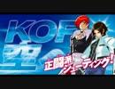 ★ネオジオヒーローズ&KOFスカイステージ デモ+ED集★その2