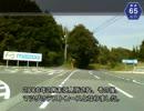 【けんけん動画】山口県道65号線《山陽豊田線》
