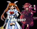なのはMAD-アニメ最萌2007-めざせ天下一