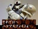 アイマス機獣新世紀第26話前編「立てリョウ!決死の肉弾戦!!」