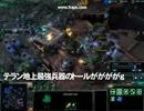 starcraft2(スタークラフト2)超初心者向け外人さんと対戦動画08