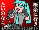 【初音ミク】極楽に行きたいのなら【護法少女ソワカちゃんRemix】