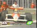 F1 1988年 第12戦 イタリアGP ダイジェスト