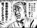 """なぜ""""マンガ""""""""アニメ""""だけが規制されるのか!?"""