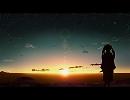 【第1回ボカロクラシカ音楽祭】 遠き山に日は落ちて